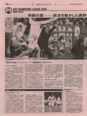 ガンバ大阪08年ACL準決勝レッズ戦①