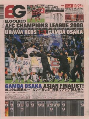 ガンバ大阪08年ACL準決勝レッズ戦②