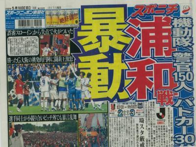 ガンバ大阪08年レッズ戦暴動②