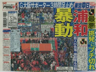 ガンバ大阪08年レッズ戦暴動