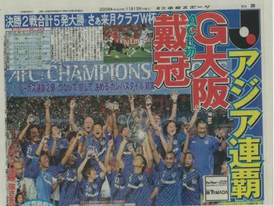 ガンバ大阪08年ACL優勝①