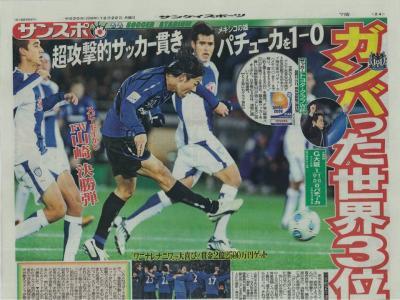ガンバ大阪08年CWC3位③