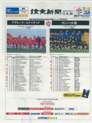 ガンバ大阪08年CWC3位②