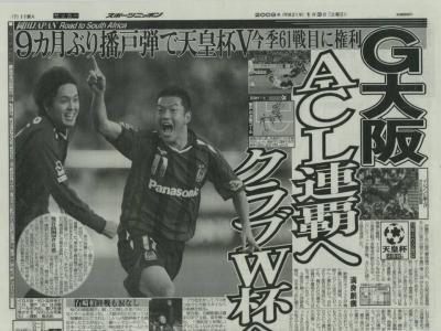 2008-09天皇杯決勝