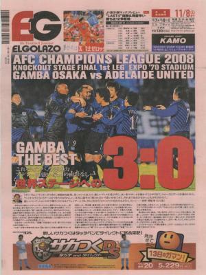 2008ACL決勝第1戦