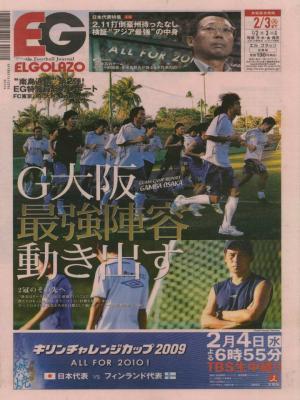 2009ガンバ大阪シーズン前キャンプ