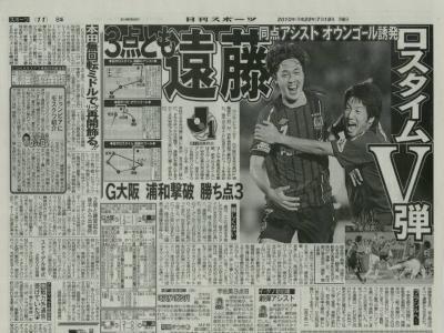 2010日刊スポーツ遠藤保仁