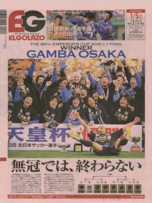 2009-10天皇杯決勝エルゴラ③