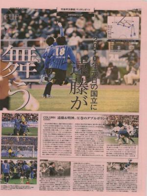 2009-10天皇杯決勝エルゴラ