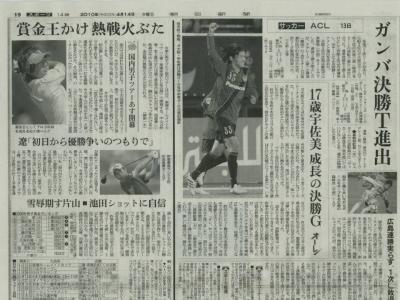 2010ACL宇佐美朝日新聞