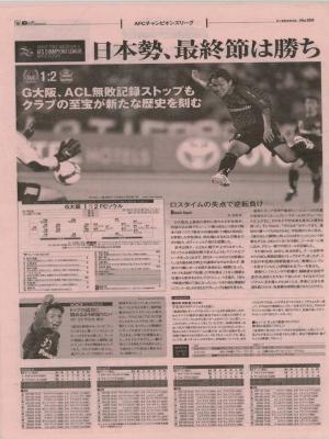 2009ACL宇佐美エルゴラ