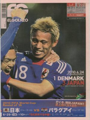 2010ワールドカップエルゴラ③