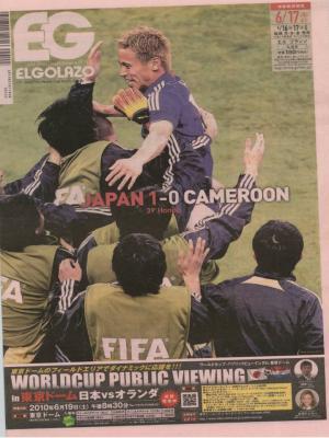 2010W杯エルゴラ②