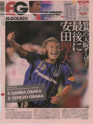 2010大阪ダービーエルゴラ②