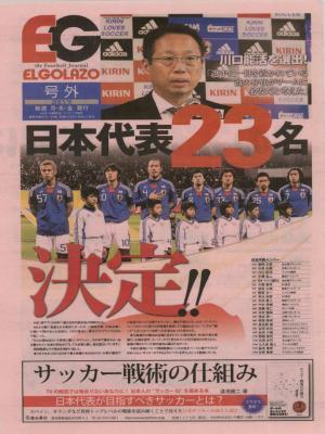 2010W杯エルゴラ①