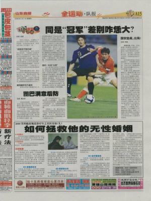 2009ACL中国現地新聞②