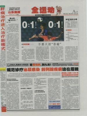 2009ACL中国現地新聞①