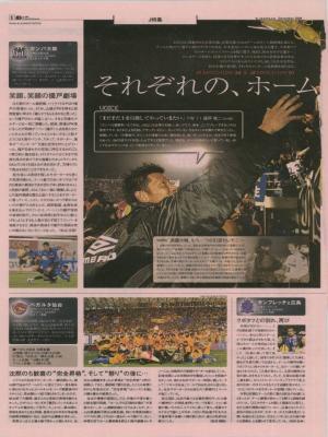 2009播戸退団エルゴラ