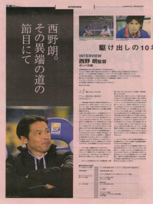 2011西野監督エルゴラ