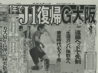 2013ガンバJ1復帰スポーツ新聞
