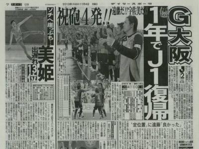 2013ガンバJ1昇格新聞