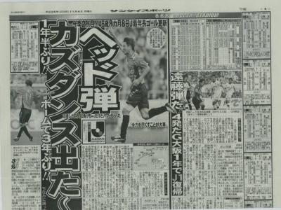 2013ガンバJ1昇格スポーツ新聞
