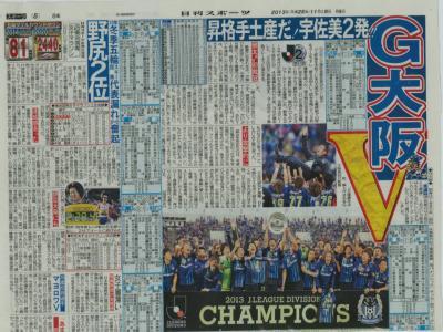 2013ガンバ優勝スポーツ新聞