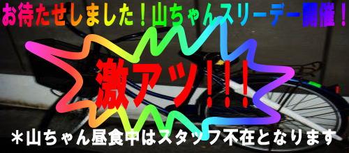 yamachan1.jpg