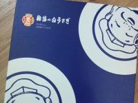 寿製菓 山陰名物_convert_20120405150628