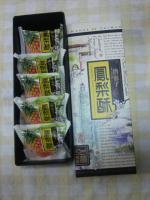 台湾土産_convert_20120407152500