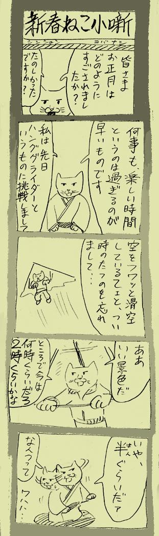 新春猫小噺