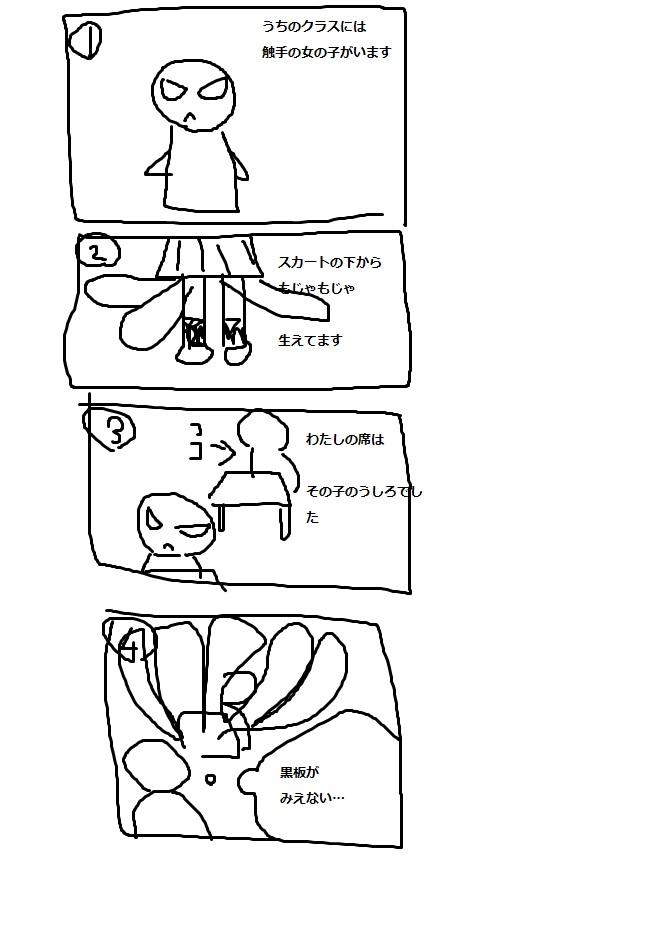 4こまプロット1