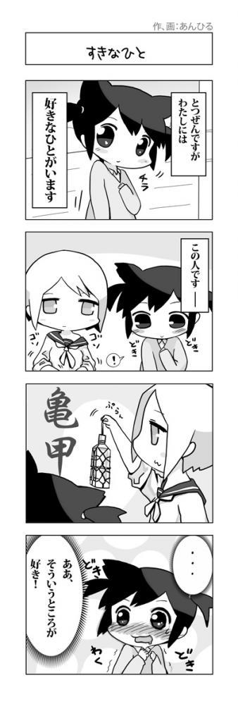 comic2001aa.jpg