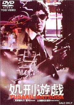 処刑遊戯 [DVD]