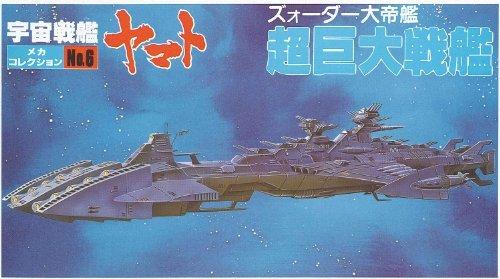 メカコレクションNO.6 超巨大戦艦