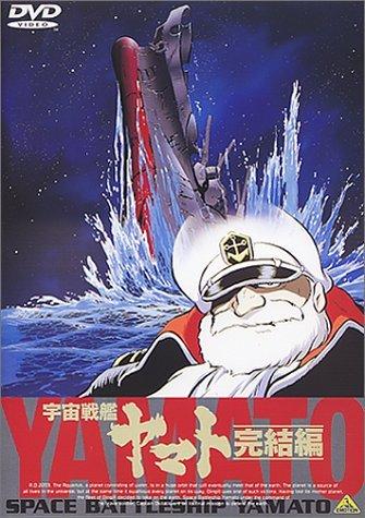 宇宙戦艦ヤマト~完結編~【劇場版】 [DVD]