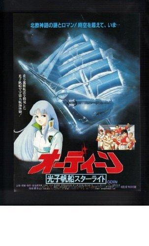 映画チラシ 「オーディーン 光子帆船スターライト」監督 山本瑛一、白土武