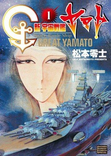 新 宇宙戦艦ヤマト 新装版 1 (少年サンデーコミックススペシャル)