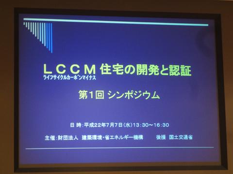 LCCM住宅シンポジウム