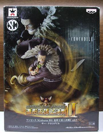 SCultures BIG 造形王頂上決戦2 Vol.3 クロコダイル(1)
