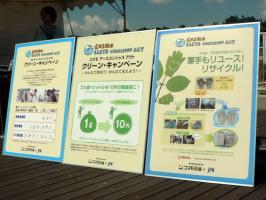 ゴミ1リットルが義援金10円に。