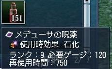 081110 150012メデューサ151