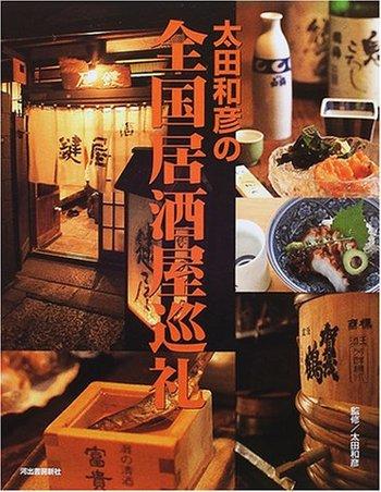 太田和彦s居酒屋巡礼