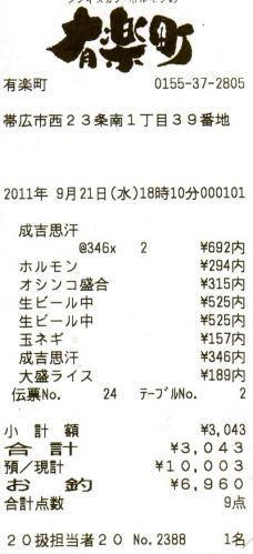 yuuraku_20111031081745.jpg