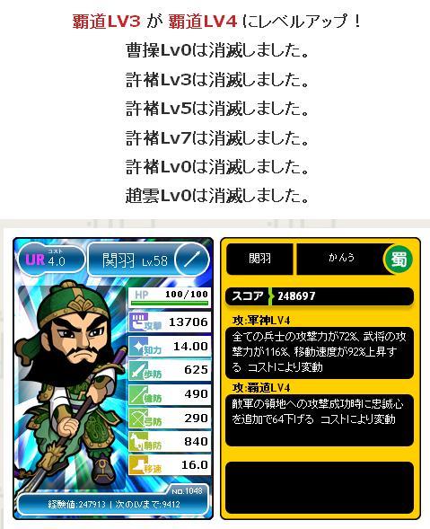 覇道LV4