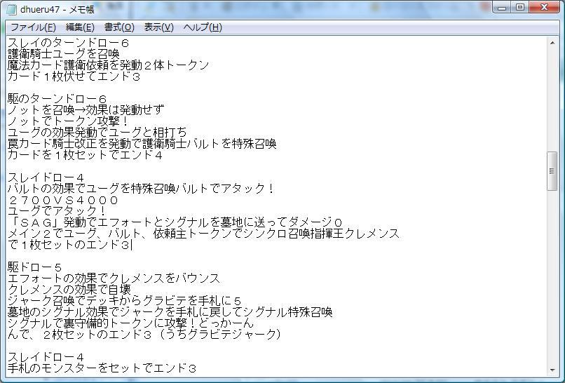 yu-giohsyo-setu2.jpg