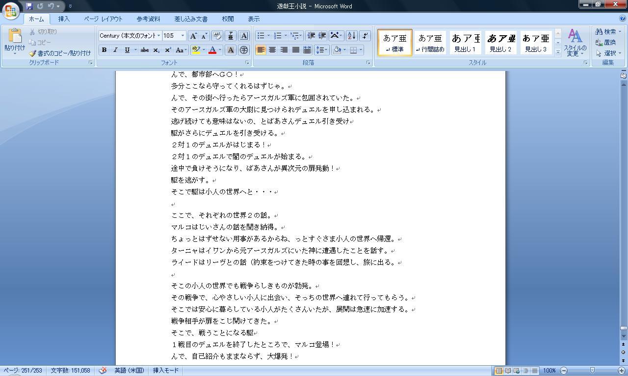 yu-giohsyo-setu4.jpg