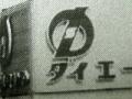旧ダイエーロゴマーク