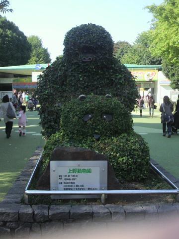 上野動物園前