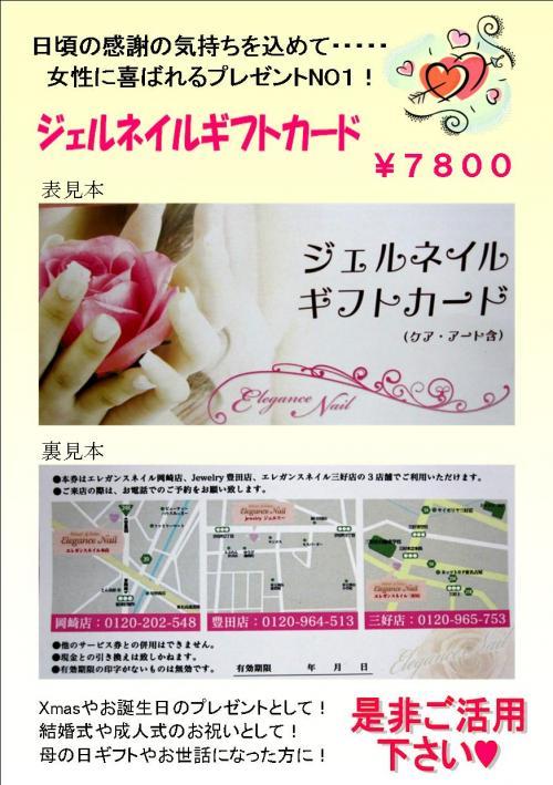 繧ョ繝輔ヨ繧ォ繝シ繝雲convert_20110116203718